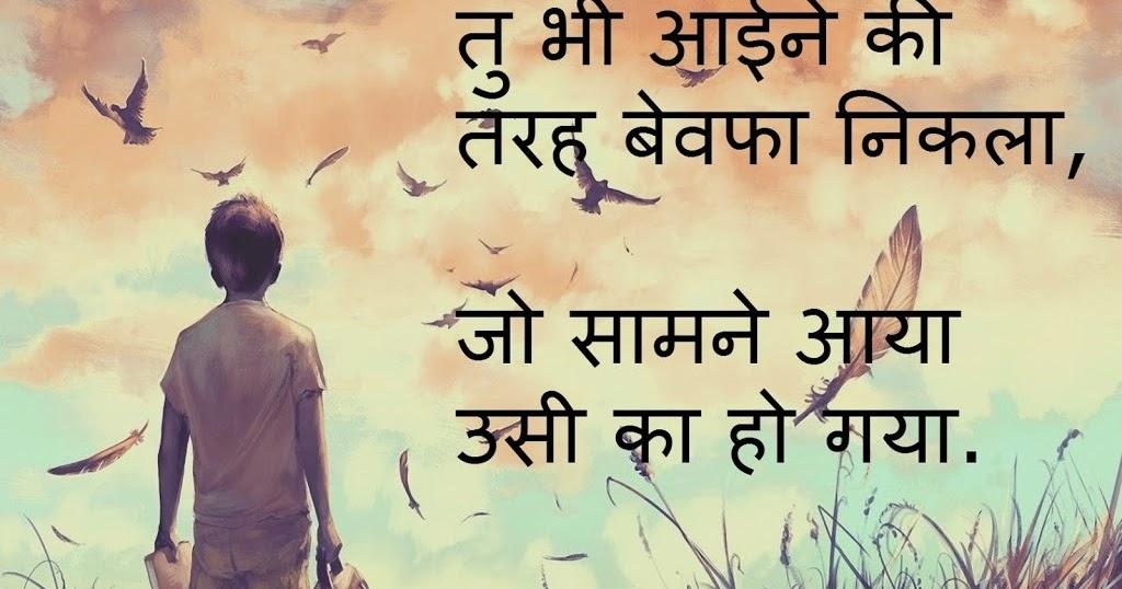 Top #100+ Bewafa Shayari in Hindi (Heart Broken Collection)