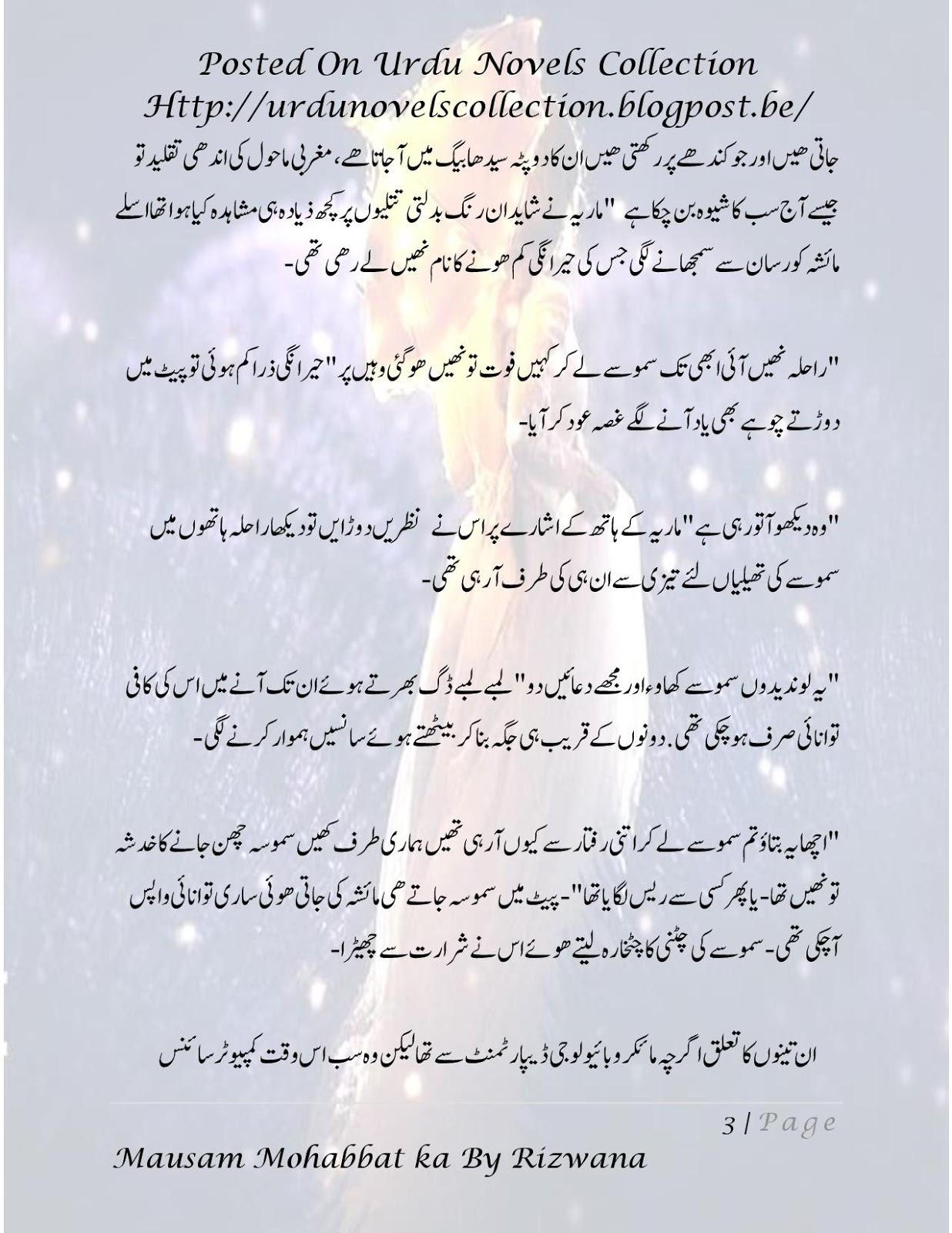 Mausam Mohabbat Ka By Rizwana Shamsudin Hero Teacher Novel