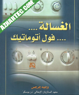 كتاب صيانة الغسالة فول أتوماتيك للمهندس وجيه جرجس pdf