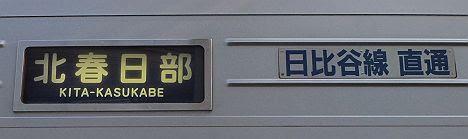 東京メトロ日比谷線 東武伊勢崎線直通 普通 北春日部行き4 東武20000系幕車