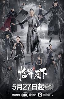 Tước Tích 2019 : Lâm Giới Thiên Hạ