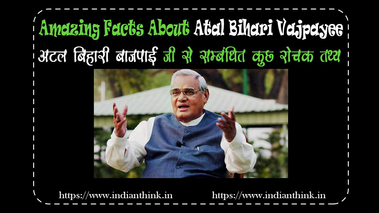 अटल बिहारी बाजपाई जी से सम्बंधित कुछ रोचक तथ्य  Amazing facts about Atal Bihari Vajpayee,facts about Atal bihari Vajpayee, facts about Atal bihari Vajpayee in hindi, interesting facts about Atal bihari Vajpayee, 10 facts about Atal bihari Vajpayee, important facts about Atal bihari Vajpayee, amazing facts about Atal bihari Vajpayee in hindi, fun facts about Atal bihari Vajpayee, 5 facts about Atal bihari Vajpayee, 10 facts about Atal bihari Vajpayee in hindi, good facts about Atal bihari Vajpayee, facts about pm Atal bihari Vajpayee, mind blowing facts about Atal bihari Vajpayee, cool facts about Atal bihari Vajpayee, interesting facts about Atal bihari Vajpayee in english, some interesting facts about Atal bihari Vajpayee, some important facts about Atal bihari Vajpayee, interesting facts about Atal bihari Vajpayee in hindi, interesting things about Atal bihari Vajpayee, lesser known facts about Atal bihari Vajpayee, facts of Atal bihari Vajpayee, pm Atal bihari Vajpayee unknown facts, real facts about Atal bihari Vajpayee, secret facts about Atal bihari Vajpayee, unique facts about Atal bihari Vajpayee, 12 facts about Atal bihari Vajpayee, 25 facts about Atal bihari Vajpayee, 30 facts about Atal bihari Vajpayee, amazing facts about Atal bihari Vajpayee in hindi, interesting facts about Atal bihari Vajpayee in hindi, 10 facts about Atal bihari Vajpayee in hindi, amazing facts of Atal bihari Vajpayee in hindi, अटल बिहारी वाजपेयी के बारे में जानकारी, अटल बिहारी वाजपेयी के बच्चे, अटल बिहारी वाजपेयी के बारे में बताइए, अटल बिहारी वाजपेयी की जीवनी, अटल बिहारी वाजपेयी के पिता का नाम, भारत के प्रधानमंत्री अटल बिहारी वाजपेयी, अटल बिहारी वाजपेयी की शिक्षा, अटल बिहारी वाजपेयी लाइफस्टाइल,atal bihari vajpayee poetry, atal bihari vajpayee poetry in hindi, atal bihari vajpayee poetry book, atal bihari vajpayee poetry video, atal bihari vajpayee poetry mp3, atal bihari vajpayee poetry on pakistan, atal bihari vajpayee poetry pdf, atal bihari bajpai poem, atal bihari bajpai poet, atal bihari vajpayee poem mp3, poetry by atal bihari vajpayee songs, atal bihari vajpayee famous poetry, atal bihari vajpayee's fiery poetry, poetry by atal bihari vajpayee, atal bihari bajpai poems download, atal bihari vajpayee poetry hindi, atal bihari vajpayee ki poem, atal bihari vajpayee poetry lyrics, atal bihari vajpayee hindi poetry, poetry of atal bihari vajpayee, poetry of atal bihari vajpayee in hindi,atal bihari bajpai biography, atal bihari bajpai biography in hindi, atal bihari bajpai born, atal bihari vajpayee born place, atal bihari vajpayee wikipedia in hindi, atal bihari vajpayee wiki hindi, biography of atal bihari bajpai, biography of atal bihari bajpai in hindi, atal bihari bajpai life story,atal bihari vajpayee latest news, atal bihari vajpayee latest news hindi, atal bihari vajpayee latest news now, atal bihari vajpayee latest news dead, atal bihari vajpayee latest news in telugu, atal bihari vajpayee latest news in hindi today, atal bihari vajpayee latest news death, atal bihari vajpayee latest news aaj tak, atal bihari vajpayee latest news marathi, atal bihari vajpayee latest news 2017, atal bihari vajpayee latest news today, latest news for atal bihari vajpayee, atal bihari bajpai latest news, latest news of atal bihari vajpayee, latest news on atal bihari vajpayee health, atal bihari vajpayee latest news 2016, atal bihari vajpayee latest pics, atal bihari vajpayee recent news