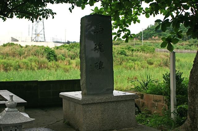 萬華之塔(馬魂碑)の写真