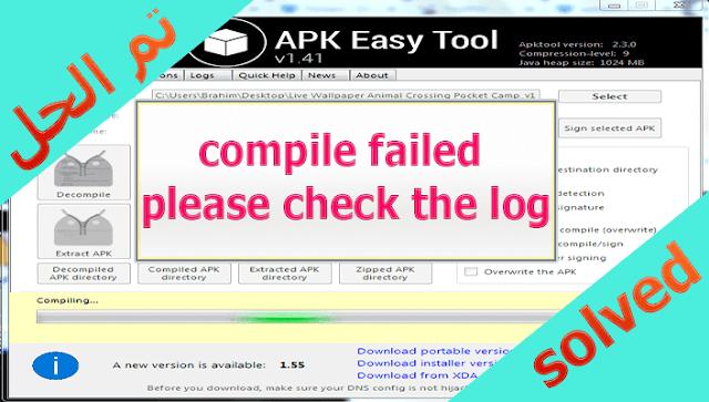 حل مشكلة تجميع الملفات في برنامج apk easy tool