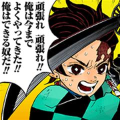 KIMETSU NO YAIBA (Koyoharu Gotouge)
