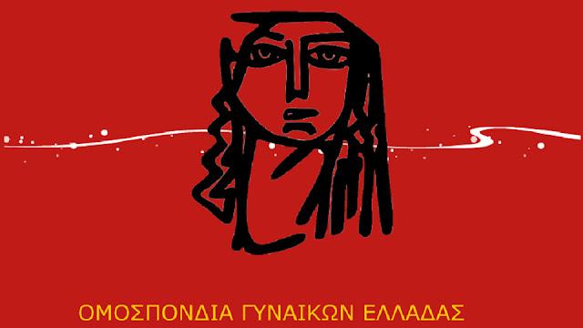 """Κάλεσμα για συμμετοχή στο συλλαλητήριο ενάντια στο Αναπτυξιακό συνέδριο στην Τρίπολη από την """"Ομάδα Γυναικών Άργους"""""""