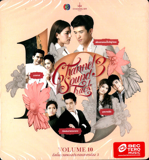 Download [Mp3]-[Sound Track TV3] อัลบั้มรวมเพลงประกอบละครช่อง 3 Channel 3 Sound Track Vol. 10 (2016) @320kbps [แก้ไข] 4shared By Pleng-mun.com
