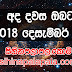 Ada dawase lagna palapala 2018-12-21 | ලග්න පලාපල