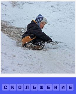 зимой с горки происходит скольжение ребенка вниз