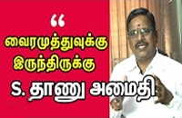 """That's all he is"" – Kabali Producer S.Thanu Controversial talk about Vairamuthu"