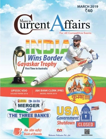 Master in Current Affairs March 2019 English pdf Download