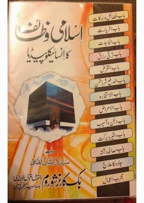 books urdus in wazaif islamic