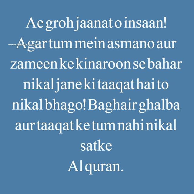 Ae Groh Jaanat o insaan