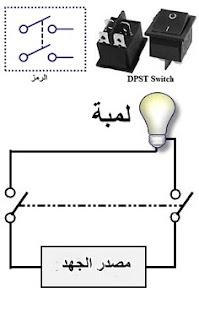 مفتاح بمدخلين ومخرج واحد (DPST)