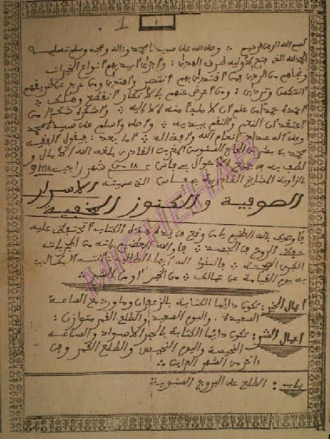 كتاب الاسرار الصوفية والكنوز المخفية