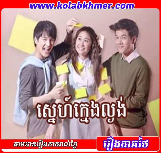 Sne Kmeng Lngong