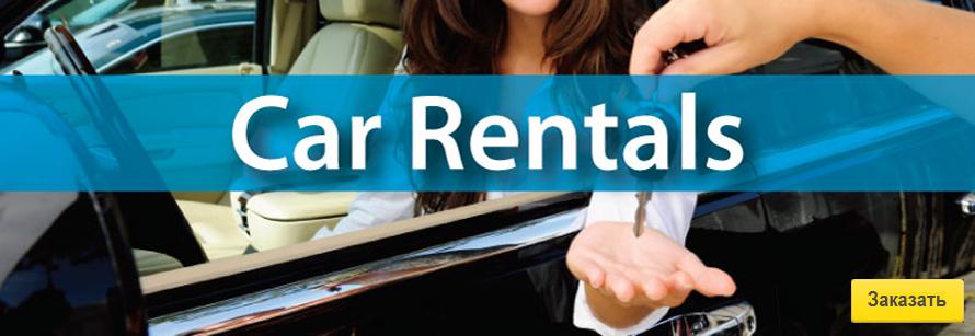 Аренда автомобиля без водителя с пониженным депозитом | car rent