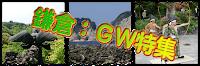 鎌倉GW特集