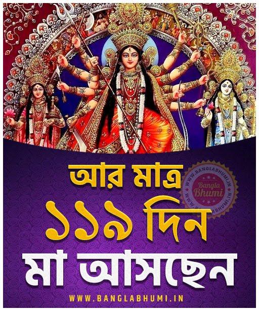 Maa Asche 119 Days Left, Maa Asche Bengali Wallpaper