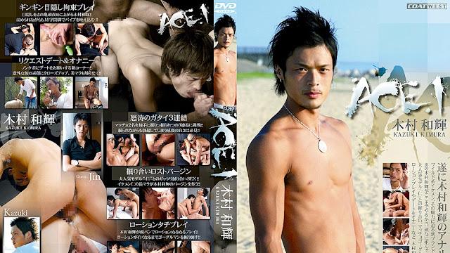 Ace.1 Kazuki Kimura