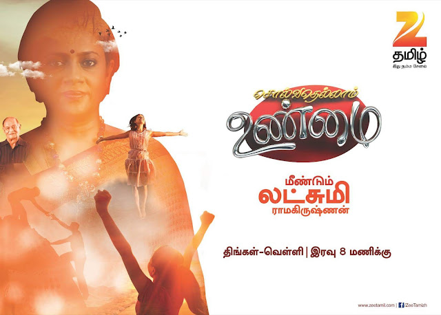 Solvathellam Unmai Season 2 Zee Tamil Show Plot Wiki,Host,Timing,Promo