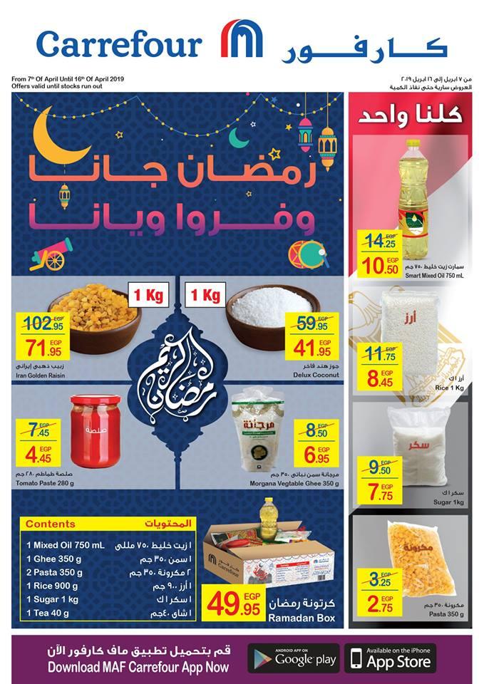 عروض كارفور رمضان جانا من 7 ابريل حتى 16 ابريل 2019 هايبر
