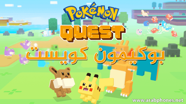 لعبة Pokemon Quest بوكيمون كويست للأندرويد