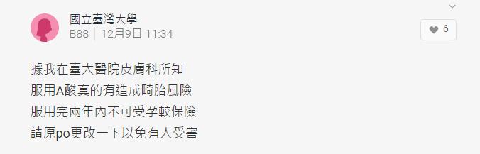 Image%2B005 - [心得] 台南林炳煌皮膚科 - 痘痘看診、初診心得