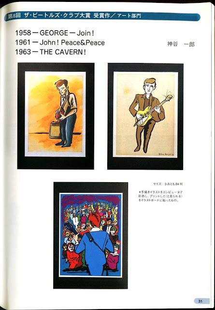 Beatles、筆絵、ミュージシャン、イラスト、オリジナル、、仲間、人物、表紙、イラストレーター、音楽、ロック、ギター、イギリス、1960、アート、グループ、ライブ、 演奏、観客、ファン、個展、熱狂、声援、イラストレーター検索、イラストレーター一覧、イラスト制作、 広告、手描き、