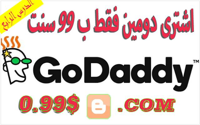 شرح تفصيلى لحجز دومين مدفوع com. من شركة جودادى Goddady مقابل 99 سنت - الدرس الرابع من الدورة