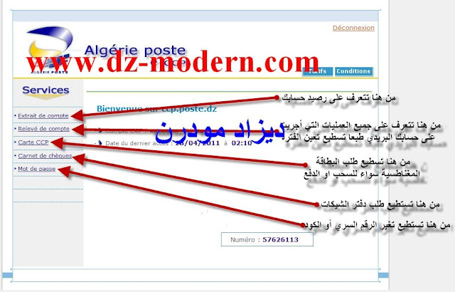 موقع الاطلاع على كشف رصيد الحساب البريدي الجاري الجزائري