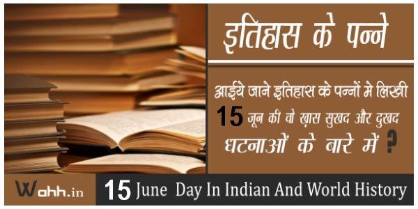 15-June-Aaj-Ka-itihaas-History