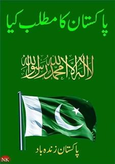14 August -  Happy independence day