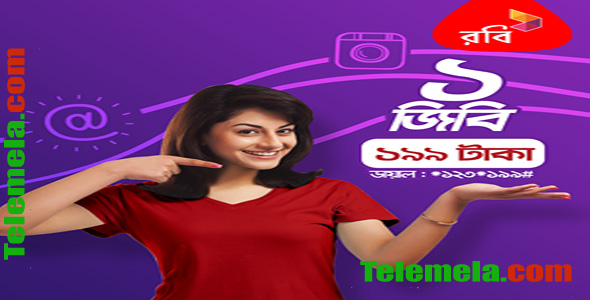 robi 1GB Internet 199tk