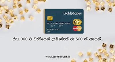 GoldMoney රු.1000 ට වැඩියෙන් දැම්මොත් රු.500 ක් අපෙන් | Deposit more than 1000 LKR and get 500 LKR bonus via GoldMoney - සත්සයුර (www.sathsayura.lk)