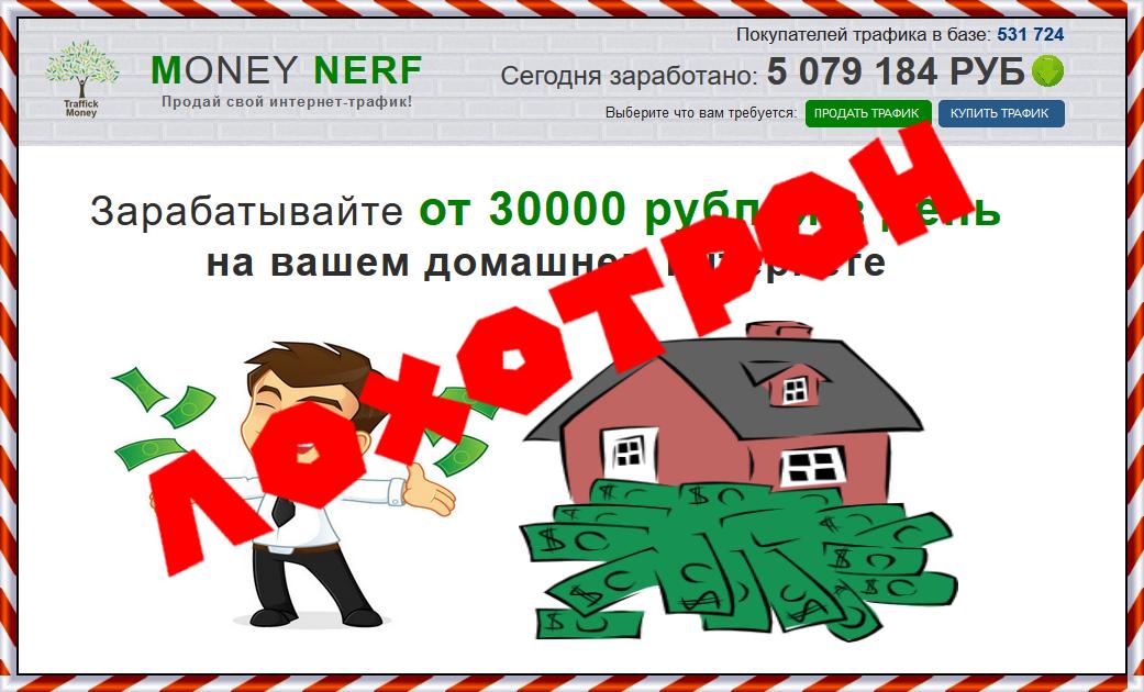 Платформа MONEY NERF Отзывы, развод, 0o2.ru обман?