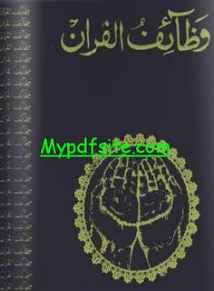 Wazaif ul Quran