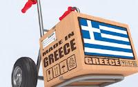 «Καλπάζουν» οι ελληνικές εξαγωγές – Ποια προϊόντα μας έχουν μεγάλη ζήτηση στο εξωτερικό