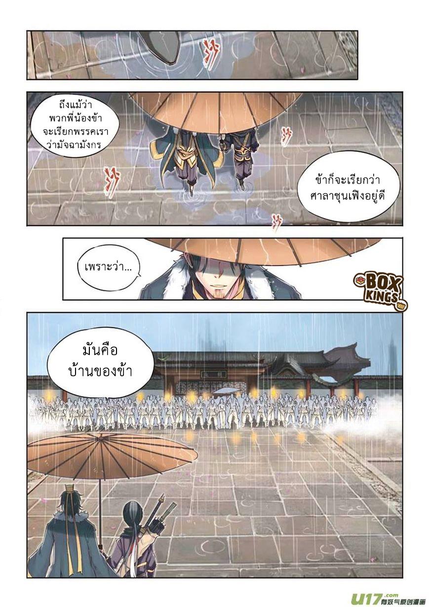 Jiang Ye ตอนที่ 12 หน้า 10