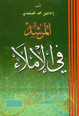 المرشد في الاملاء - إسماعيل محمد الصلحدي, pdf