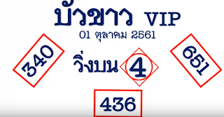 Thai Lottery 123 Single Number VIP Tips For 01 March 2019 | Ok Free