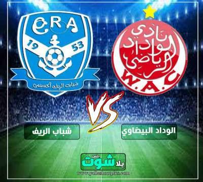 مشاهدة مباراة الوداد البيضاوي وشباب الريف بث مباشر اليوم في الدوري المغربي