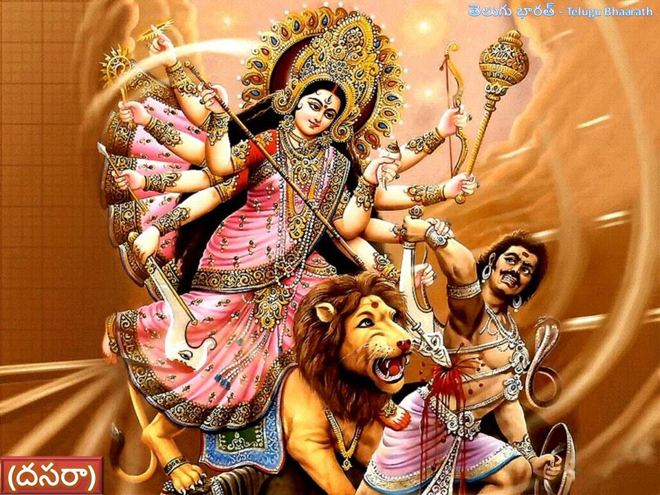 నవరాత్రోత్సవము (దసరా) - Navaratrotsavam (Dasara) Festival