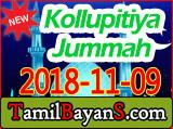 Kollupitiya Jummah Bayan 2018-11-09 By Ash-Sheikh Murshid Mulaffar (Humaidi)
