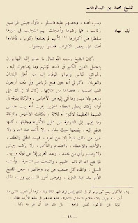 SEJARAH HITAM PENDIRI WAHABI SALAFY NAJD1