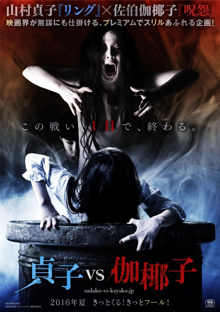 Nonton Movie Sadako vs Kayako sub indo