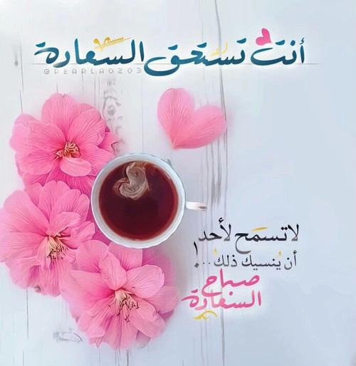 رسائل صباح الخير مزخرفه 2019 عبارات صباحية مزخرفة للصباح 2019