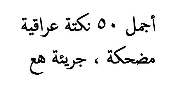 نكات عراقية قصيرة جدا Losos