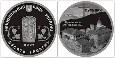 Монета 10 гривен 2009 год, Украина. Монастырь Сурб-Хач, Крым