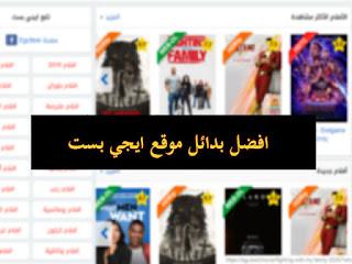 مواقع لمشاهدة الأفلام مجانا والمسلسلات